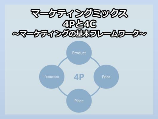 マーケティングミックス4Pと4C