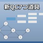 新QC7つ道具