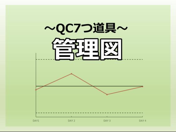 QC7つ道具管理図
