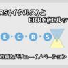 ECRSとERRC