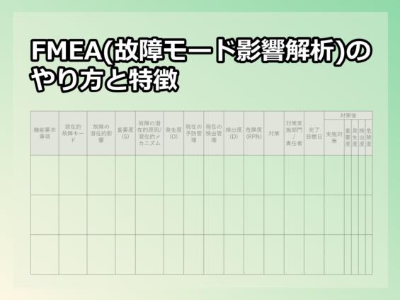 FMEAのやり方と特徴
