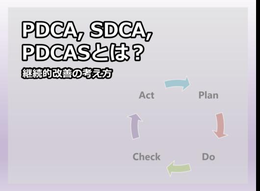 PDCAとは