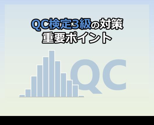 QC検定3級の対策重要ポイント
