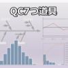 QC7つ道具