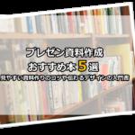 プレゼン資料作成おすすめ本