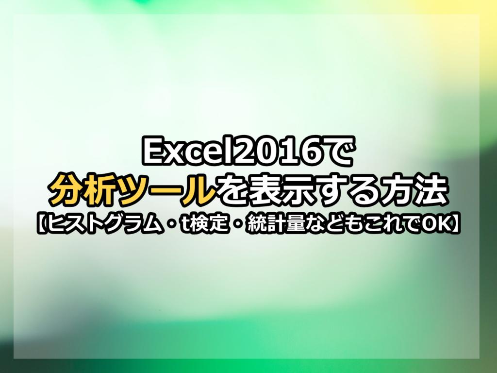 Excelで分析ツールを表示する方法