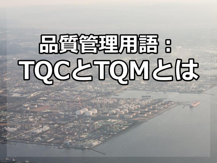 TQCとTQM