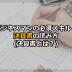 ビジネスマンの必須スキル!決算書の読み方(決算書とは?)