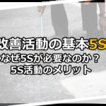 【改善活動の基本5S】なぜ5Sが必要なのか?5S活動のメリット