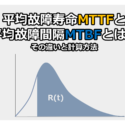 平均故障寿命MTTFと平均故障間隔MTBFとは?|その違いと計算方法