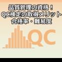 品質管理の資格!QC検定の取得メリット・合格率・難易度