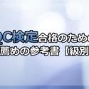 QC検定合格のためのお薦めの参考書【級別】