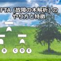 FTA (故障の木解析) のやり方と特徴