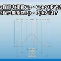 工程能力指数Cp・Cpkの求め方, 工程性能指数Pp・Ppkとは?