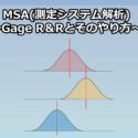 MSA(測定システム解析)~Gage R&Rとそのやり方~