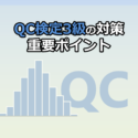 QC検定3級の対策・重要ポイント