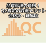 QC検定の取得メリット・合格率・難易度