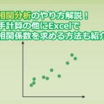 相関分析のやり方解説!手計算の他にExcelで相関係数を求める方法も紹介